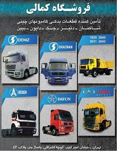 motors trucks-buses-minibuses trucks-buses-minibuses قطعات یدکی کامیون و کشنده های چینی