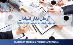 services investment investment تهیه طرح توجیهی با مشاوران آرمان نگار اسپادان