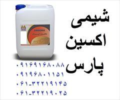 industry chemical chemical فروش آمونیاک در اهواز در خوزستان