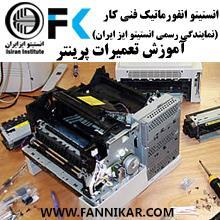 services fix-repair fix-repair آموزش تخصصی تعمیرات  پرینتر