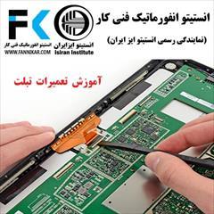 services educational educational آموزش تعمیرات فاکس