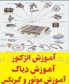 motors automotive-services automotive-services آموزش تعمیرات و دیاگ ایران خودرو سایپا پارس خودرو