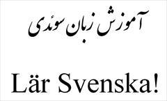 services educational educational آموزش زبان سوئدی