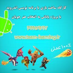 services educational educational کارگاه ساختن بازی اندرویدی