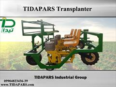 industry agriculture agriculture تولید جدید تیداپارس، نشاکار مزرعه