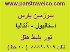 services transportation transportation تور آنتالیا زمستان 97
