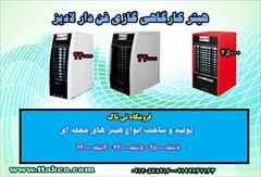 services internet internet هیتر گازی 45000 لادیز ،محصولات صنعتی و خانگی لادیز