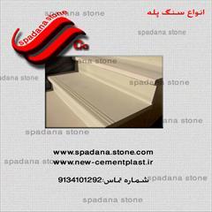 services construction construction فروش قالب سنگ پله