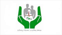 services health-beauty-services health-beauty-services مرکز مشاوره و خدمات پزشکی و پرستاری در منزل رهان