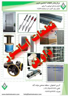 industry tools-hardware tools-hardware پخش قطعات آسانسور داوین