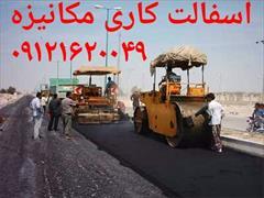 services construction construction  آسفالتکاری در تهران شهر قدس