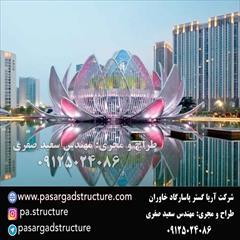 services investment investment شرکت پاسارگاد طراح و مجری سازه های توریستی دریایی