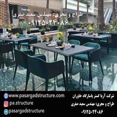 services investment investment شرکت پاسارگاد مجری رستوران شیشه ای با عبور آب