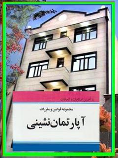 real-estate real-estate-services real-estate-services دریافت و دانلود فوری مجموعه قوانین آپارتمانها