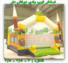 buy-sell entertainment-sports toy سرسره بادی آتش نشانی  کد : so  - 5