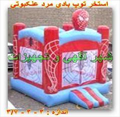 buy-sell entertainment-sports toy استخر توپ بادی مرد عنکبوتی کد :  ST – 5