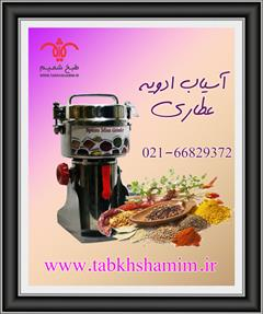 buy-sell home-kitchen kitchen-appliances آسیاب ادویه
