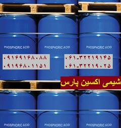 industry chemical chemical فروش اسید فسفریک در خوزستان
