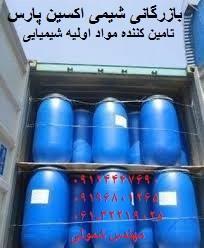 industry chemical chemical فروش اسید سولفونیک