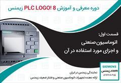 services educational educational دوره معرفی و آموزش PLC LOGO! 8 نمایندگی زیمنس