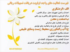 industry agriculture agriculture تسهیلات ریالی