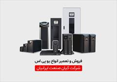 services fix-repair fix-repair تعمير يو پي اس