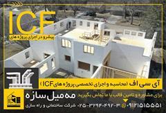 services construction construction فروش و اجرای اسکلت ساختمان با سیستم قالب ICF