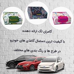 motors tuning tuning فروش عمده انواع دستمال کاغذی خودرو و اتومبیل