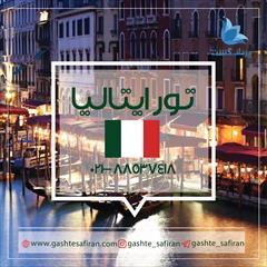 tour-travel foreign-tour rome ویزا شینگن +تور دورتا دور ایتالیا
