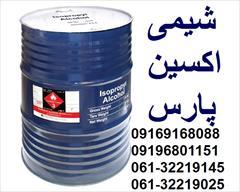 industry chemical chemical فروش ایزوپروپیل الکل در خوزستان