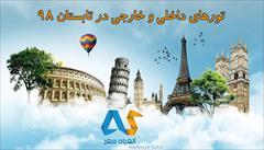 tour-travel foreign-tour antalya تورهای داخلی و خارجی لحظه آخری و ارزان قیمت