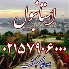 tour-travel foreign-tour istanbul تور ویژه استانبول