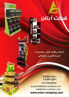 services business business تولید انواع استند و قفسه سفارشی