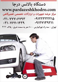 motors automotive-services automotive-services بالانس درجا فروش بالانس درجا خرید بالانس درجا قیمت