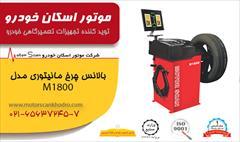 motors auto-parts auto-parts بالانس چرخ LCD TV    مدل M1800