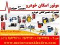 motors auto-parts auto-parts بالانس چرخ درجا دیجیتال