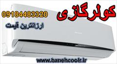 buy-sell home-kitchen heating-cooling فروش کولرگازی اجنرال OGENERAL