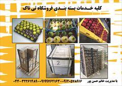 industry industrial-machinery industrial-machinery فروش فوم های بسته بندی و کارتن پلاست برای حمل میوه