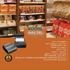 digital-appliances printer-scanner printer-scanner چابگر حرارتی فیش قابل حمل baby380