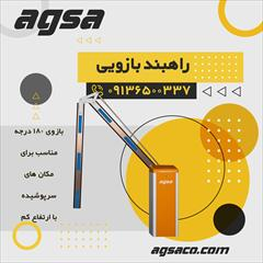 services construction construction فروش راهبند در اراک_قیمت راهبند در اراک