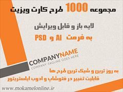 services printing-advertising printing-advertising مجموعه ۱۰۰۰ طرح کارت ویزیت لایه باز آماده