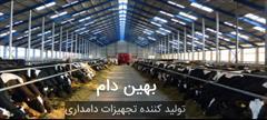 industry livestock-fish-poultry livestock-fish-poultry ساخت فری استال و فری استال و گردن قفلی