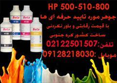 digital-appliances printer-scanner printer-scanner فروش جوهر پلاتر hp 500 Beta
