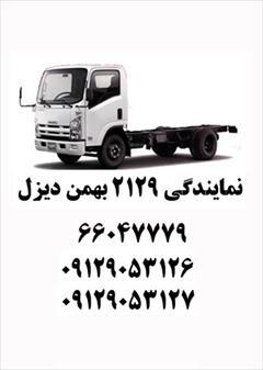 motors trucks-buses-minibuses trucks-buses-minibuses نمایندگی2129 بهمن دیزل