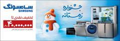 buy-sell home-kitchen kitchen-appliances فروش ویژه زمستانه سامسونگ