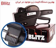 buy-sell office-supplies other-office-supplies دستگاه قیمت زن blitz ایتالیا