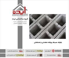 industry roads-construction roads-construction فروش بلوک سبک در شیراز  –  گروه ساختمانی ایده