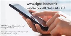 services administrative administrative قطع کن موبایل | دستگاه پارازیت انداز موبایل