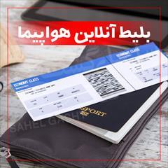 tour-travel tickets tickets ارزانترین نرخ بلیط داخلی و خارجی