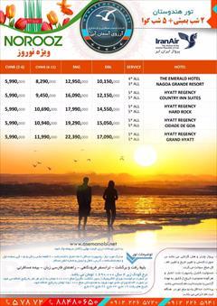 tour-travel foreign-tour mumbai تور ترکیبی هند(بمبئی+گوا) نوروز با پرواز ایران ایر